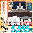 カジュアルこたつ (75cm正方形) 天面リバーシブル ESK-751...