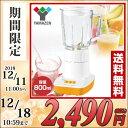 ジュースミキサー (800ml) YMC-800(D) ミキ...