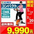 【あす楽】 アルインコ(ALINCO) クロスバイク4413 AFB4413 エクササイズバイク フィットネスバイク エアロバイク 【送料無料】