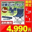 山善(YAMAZEN) キャンパーズコレクション アームアクションチェア(4個セット) P-230(NV)*4 レジャーチェア キャンプ アウトドア バーベキュー 折りたたみ椅子 折りたたみチェア 【送料無料】