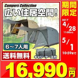 キャンパーズコレクションプロモキャノピーテント7CPR-7UV(GR)