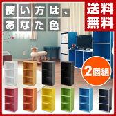 【あす楽】 山善(YAMAZEN) カラーボックス 3段 2個セット GCB-3*2 2個組 3段カラーボックス カラボ 収納ラック 収納ボックス 本棚 ボックス収納 BOX 【送料無料】