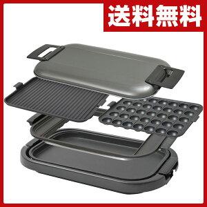 山善(YAMAZEN) ホットプレート(平面・波型・たこ焼きプレート3枚付) HGB-T130…