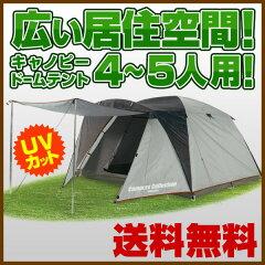 プロモキャノピーテント ドームテント キャンプ 日よけ サンシェード 送料無料【送料無料】 ...