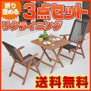 【通常ポイント6倍】 ガーデンファニチャーセット ガーデンテーブル ガーデンチェア 送料無料【...