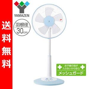 【期間限定5%OFF】 リビング扇風機 せんぷうき サーキュレーター 押しボタンスイッチ タイマー...