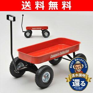 【送料無料】 山善(YAMAZEN) キャンパーズコレクション キャリートラック CT-1501(RE) 台車 ホームキャリー キャリーカート アウトドア キャンプ