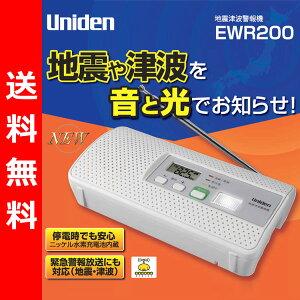 山善(YAMAZEN) 地震津波警報機 YEW-R100 ※ユニデンEWR200同スペック品 …