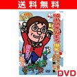 音光(onko) 綾小路きみまろDVD爆笑エキサイトライブビデオ3集 TEBE-38049 綾小路きみまろ お笑い DVD 【送料無料】