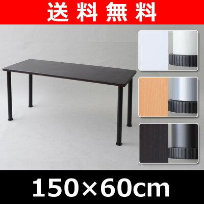 【送料無料】 山善(YAMAZEN) 組合せフリーテーブル(150×60)お得なセット AMDT-1560&AMDL-70 パソコンデスク PCデスク フリーデスク デスク 机 くみあわせデスク 組み合わせ 会議テーブル ミーティングテーブル