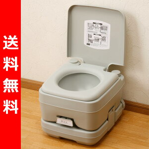 ポータブル水洗トイレ(10L) 簡易トイレ 介護用トイレ ポータブルトイレ 送料無料【送料無料】...