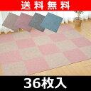 【期間限定5%OFF】 36枚入 30×30cmタイルマット フロアタイル フロアマット 床用吸着マット ...