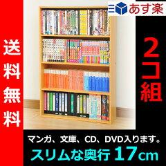 【あす楽対応】 【送料無料】 山善(YAMAZEN) (2個組)本棚カラーボックス 4段CMCR-9060(NB)*2 ナチュラル コミックラック 本棚 カラーボックス CDラック DVDラック