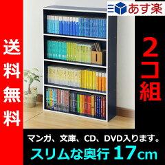 【あす楽対応】 【送料無料】 山善(YAMAZEN) (2個組)本棚カラーボックス 4段 CMCR-9060(NV/WH)*2 ネイビー コミックラック 本棚 カラーボックス CDラック DVDラック 10P01Jun14