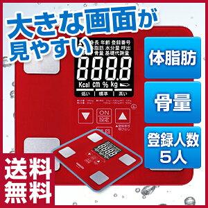 大型液晶モニター!前回測定値メモリー機能付 体重体組成計 ヘルスメーター 送料無料【5%OFF...