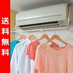 エアコンに掛けるだけ!エアコンの風で快適部屋干し エアコンハンガー 送料無料スマイル(SMIL...