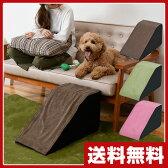 【あす楽】 山善(YAMAZEN) ペットスロープ YZP-001S ブラウン/グリーン/ライトピンク ペット用スロープ ペットステップ ペット用品 犬 【送料無料】