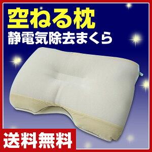 【期間限定5%OFF】 枕の中で発生する静電気をブロックし快眠を促す新発想の枕! 空ねる枕 送料...