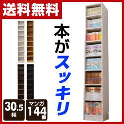 山善(YAMAZEN)本がすっきりオープンラック30幅CPB-1830J