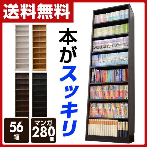 山善(YAMAZEN) 本棚 本がすっきり オープンラック 56幅 CPB-1855J 大容量 書棚 多目的...