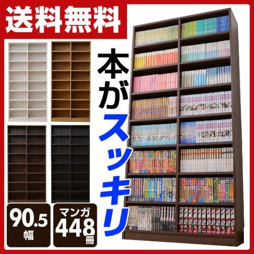 山善(YAMAZEN) 本棚 本がすっきり オープンラック 幅90 CPB-1890J 大容量 書棚 多目的...
