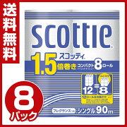 日本製紙 クレシア スコッティ トイレットペーパー コンパクト シングル