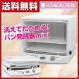 【あす楽】 日本ニーダー(KNEADER) 洗えてたためる発酵器mini PF100 パン発酵器 発酵機 製パン用品 手作りパン アイテム 【送料無料】
