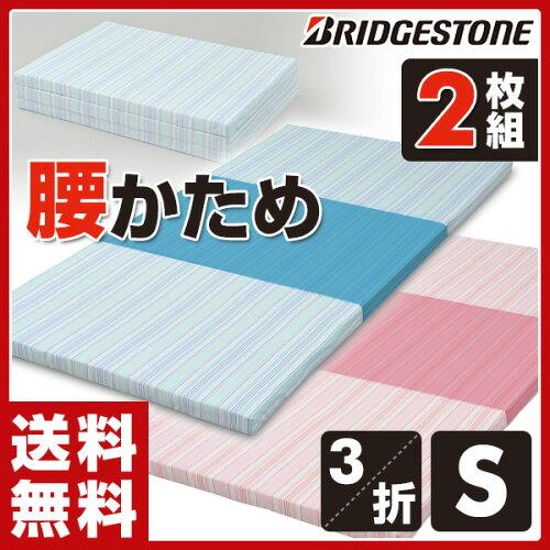 ブリヂストン (2枚組) バランス マットレス シングル 三つ折り BMS-3675E (カラーが選...