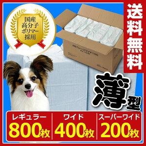 【あす楽】 山善(YAMAZEN) 1回使い捨て 薄型ペットシーツ(レギュラー 800枚)/(…