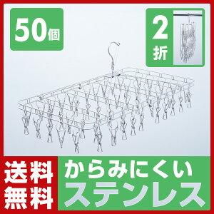 リバティジャパン ステンレス ハンガー
