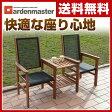 【あす楽】 山善(YAMAZEN) ガーデンマスター テキスタイルラブチェアガーデンセット MFC-672T ガーデンファニチャー ガーデンチェア ガーデンベンチ 【送料無料】