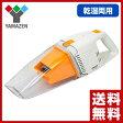 【あす楽】 山善(YAMAZEN) 乾湿両用 充電式ハンディクリーナー ZHB-W480(D) オレンジ 充電クリーナー 掃除機 掃除器 ハンドクリーナー 【送料無料】