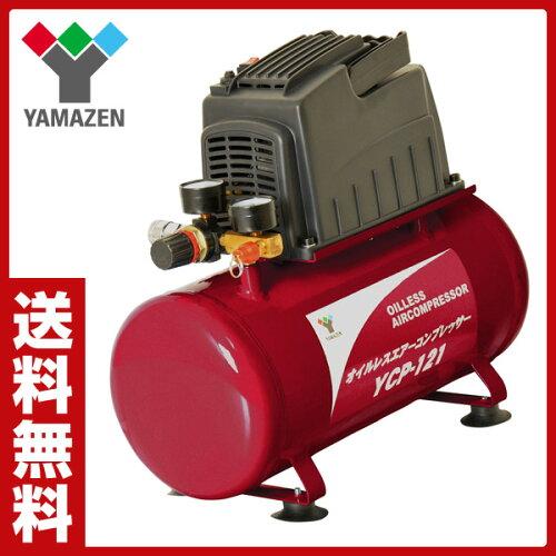 山善(YAMAZEN) オイルレスミニコンプレッサー YCP-121 100V エアコンプレッサー オイルフリー 家庭...