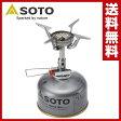 【あす楽】 新富士バーナー(SOTO) AMICUS(アミカス) SOD-320 シングルバーナー ガスバーナー コンロ ストーブ 【送料無料】