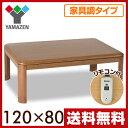 家具調こたつ 平面パネルヒーターこたつ (120×80cm ...