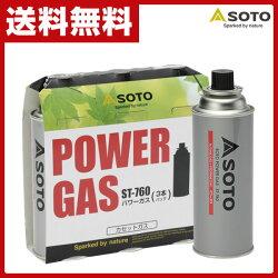 SOTOパワーガス(3本パック)ST-7601