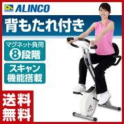 アルインコ コンフォートバイク エクササイズバイク フィットネスバイク 折りたたみ