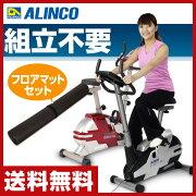 アルインコ プログラム お買い得 エクササイズバイク フィットネスバイク