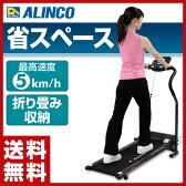 【あす楽】 アルインコ(ALINCO) プログラム電動ウォーカー3415 AFW3415 ランニングマシン ランニングマシーン ルームランナー 折りたたみ 【送料無料】