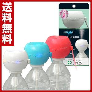 トップランド(TOPLAND) ボトル 加湿器 オーブ USB接続 M7012W 加湿器 ペッ…