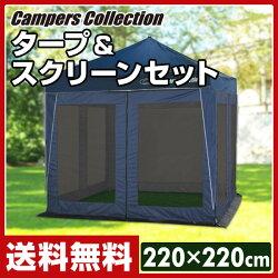 山善(YAMAZEN)キャンパーズコレクションハイコンパクトパティオタープ(220×220)&パティオスクリーンメッシュお買い得セットFHC-220UVP(NV)/M-220(NV)