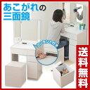 【あす楽】 山善(YAMAZEN) 三面鏡 ドレッサー 椅子付き FMDS-1360RR(WH) ホワイト 3面鏡ドレッサー メイクBOX 化粧ボックス コスメケース 収納ボックス 【送料無料】