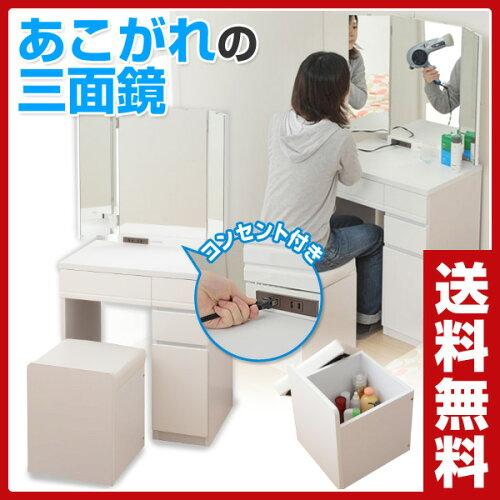 山善(YAMAZEN) 三面鏡 ドレッサー 椅子付き FMDS-1360RR(WH) ホワイト 3面鏡ドレッサー...