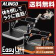 【あす楽】 アルインコ(ALINCO) らくらく腹筋 イージーリフト スリム EXG056D 腹筋マシン 腹筋マシーン シットアップベンチ 【送料無料】