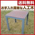 旭興進 人工木ガーデンテーブル AKJT-7070(BR) ガーデンファニチャー 人工木テーブル 木製テーブル 【送料無料】