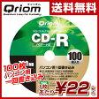 山善(YAMAZEN) キュリオム PCデータ用 CD-R 52倍速 700MBスピンドル 100枚 QCR-D100SP CDR 再生 保存 メディア 【送料無料】