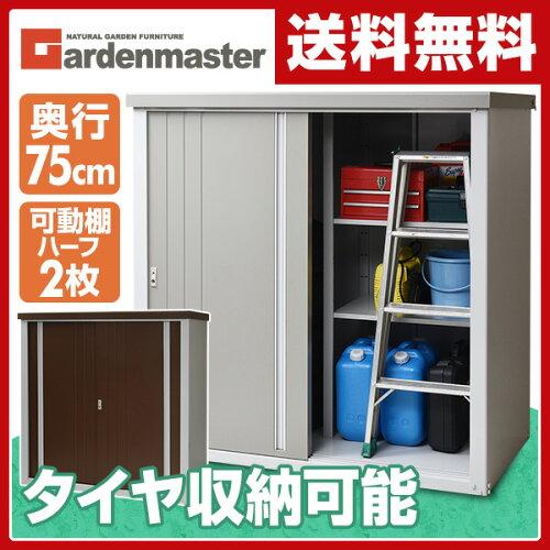山善(YAMAZEN) ガーデンマスター スチール収納庫(幅150奥行75高さ154) KSLB-1515 物置 ...