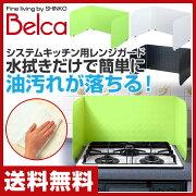 ベラスコート システム キッチン ライトグリーン ホワイト ブラック ガスコンロ