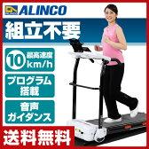 【あす楽】 アルインコ(ALINCO) ジョギングマシン 2115音声ガイド プログラム搭載 EXJ2115 ルームランナー ランニングマシン ランニングマシーン 折りたたみ 折り畳み 【送料無料】