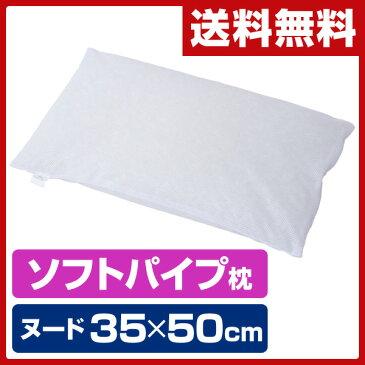 篠原化学 ソフトパイプ枕 ヌード 35×50cm 202PE3550 枕 まくら ピロー ヌード枕 【送料無料】